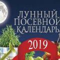 Kalendar lunarne sjetve vrtlara i vrtlara za 2020. i stol za sadnju