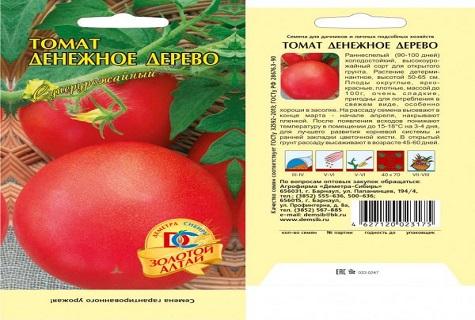 etichetă de semințe